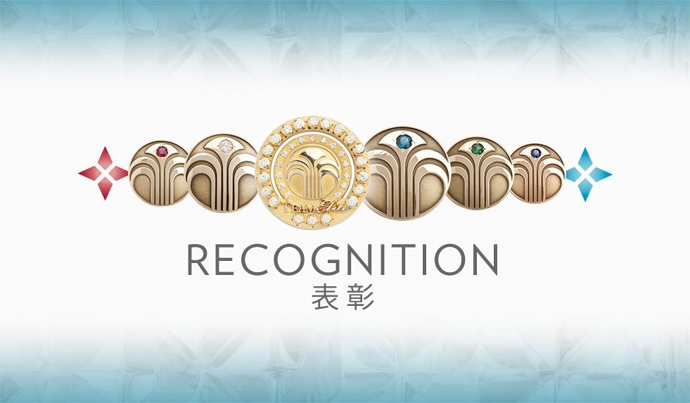 Recognition 表彰
