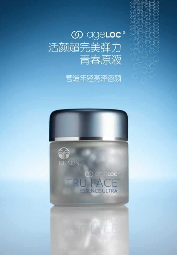 ageLOC_Tru_Face_Essence_Ultra_Brochure_Chi_Thumbnail