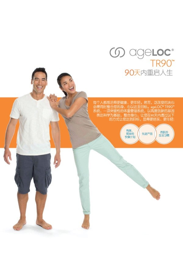 ageLOC_TR90_CHI_Flyer_Thumbnail