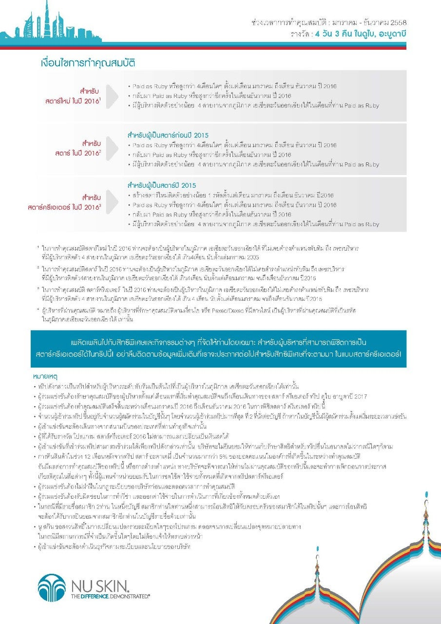 Dubai_Flyer-TH_Page_2