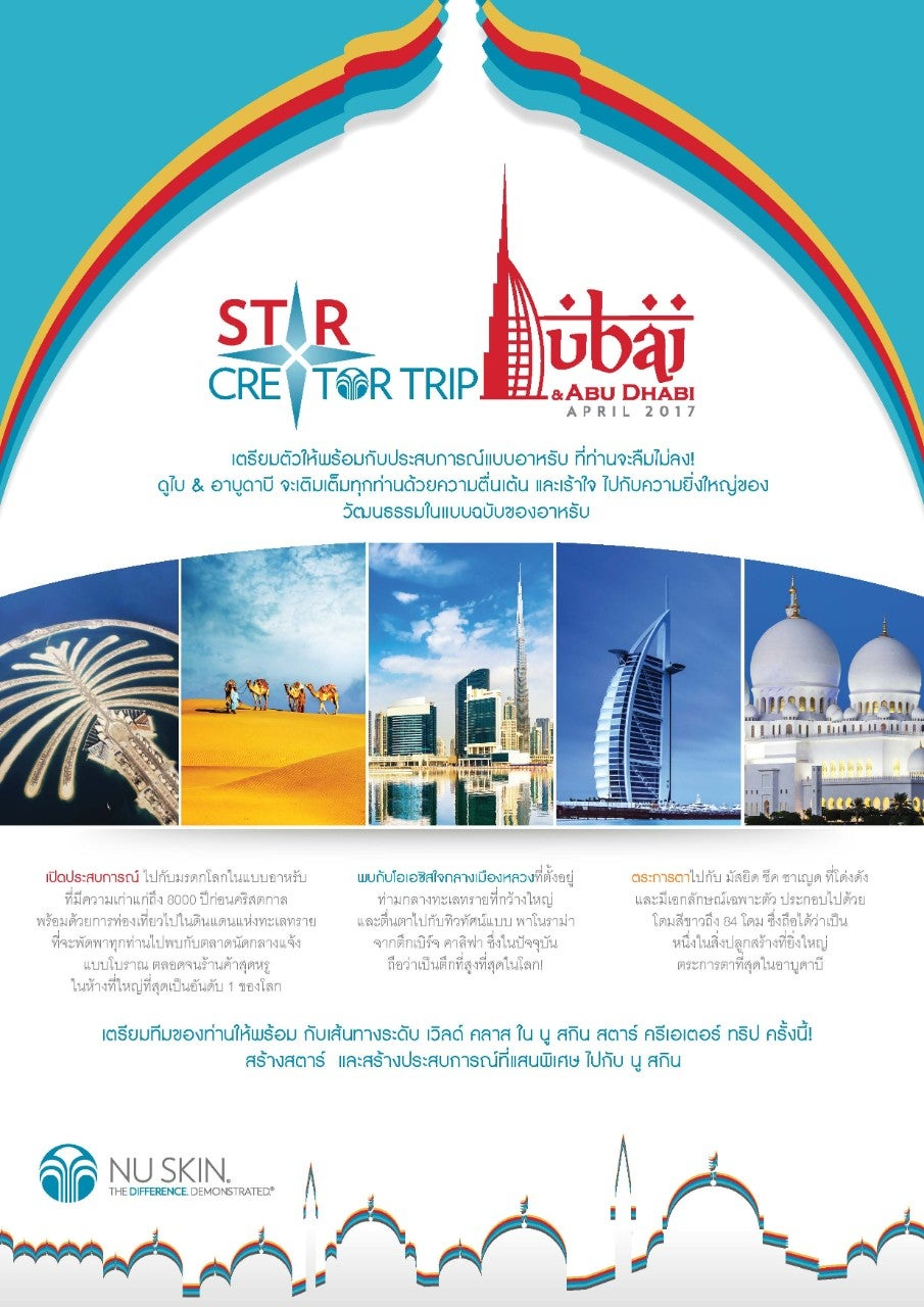Dubai_Flyer-TH_Page_1