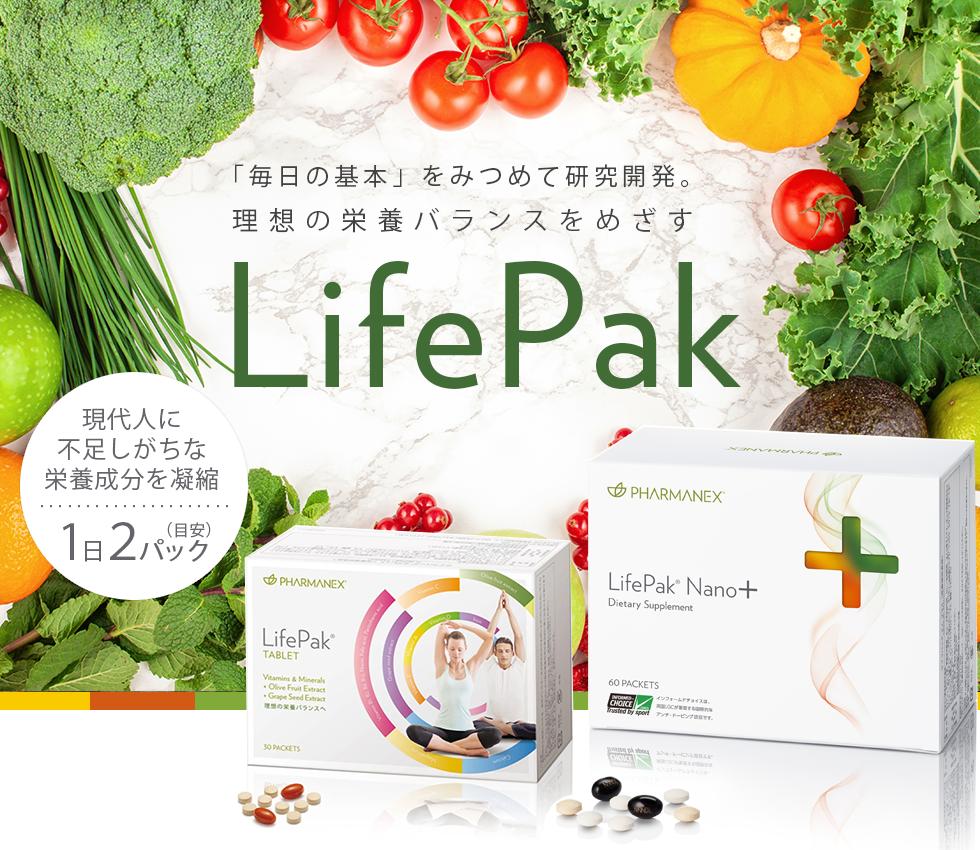 LifePak(ライフパック)「毎日の基本」を見つめて研究開発。理想の栄養バランスを目指すサプリメント