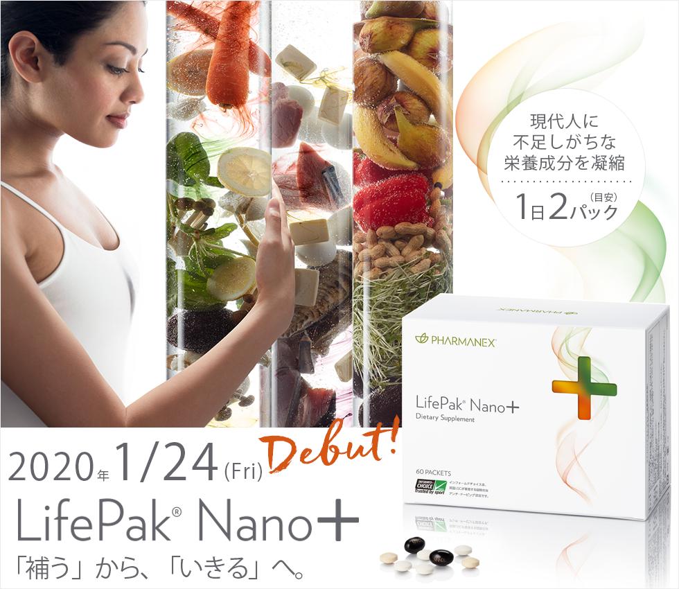 2020年1/24(Fri) ライフパック ナノ プラス 新発売 LifePak Nano Plus Debut!