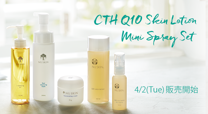 CTH Q10 Skin Lotion Mini Splay Set
