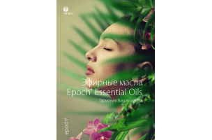 Epoch Essential Oils Brochure